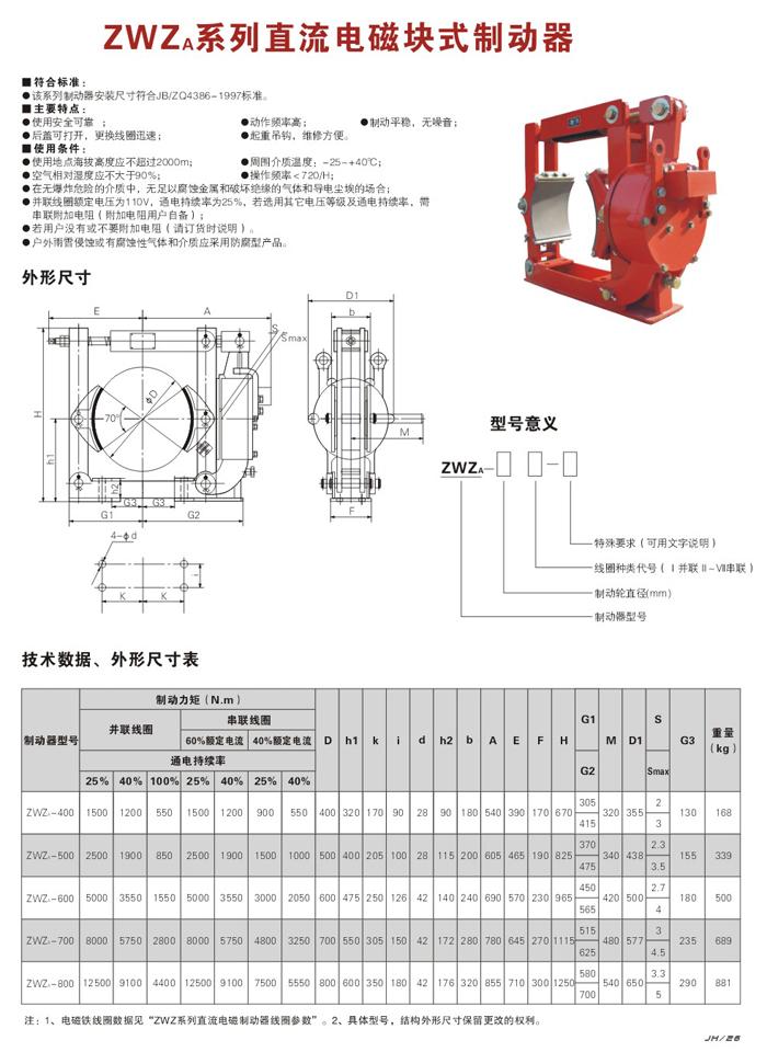 zwz2系列直流电磁块式制动器